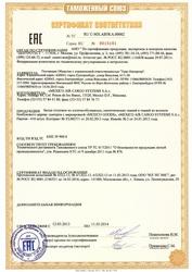 Сертификат и декларация соответствия таможенного союза.